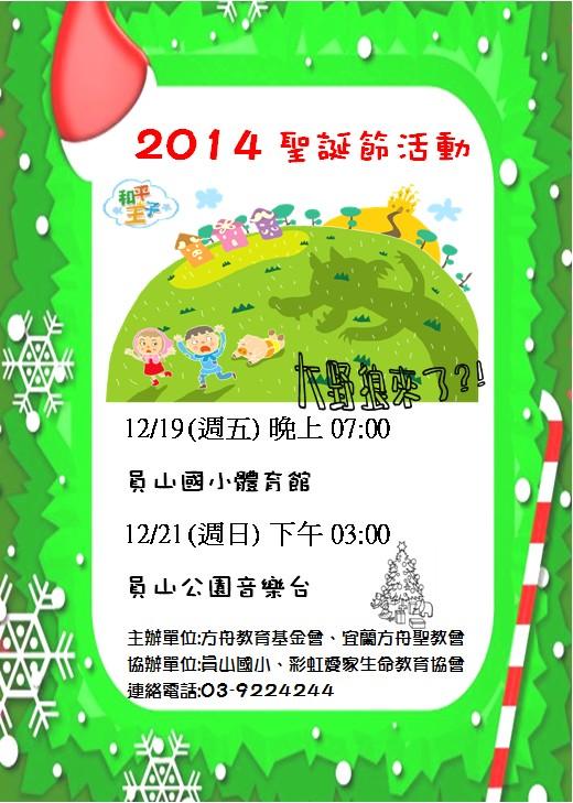 2014池上短宣之單車挑戰:2014聖誕晚會單張.jpg