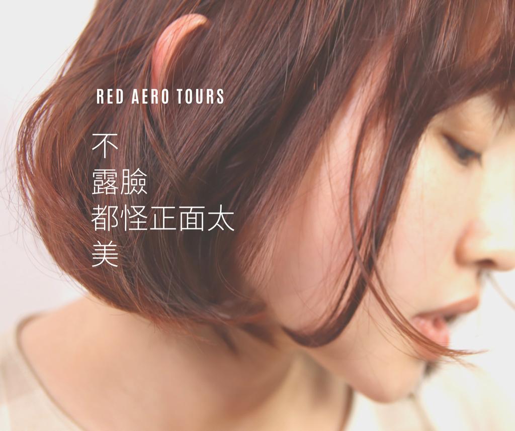 女孩來染髮:台北士林女孩短髮 - 你就是自己的時尚icon