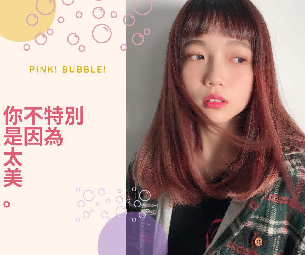 粉紅泡泡 只有仙女 才有.PNG - 你就是自己的時尚icon