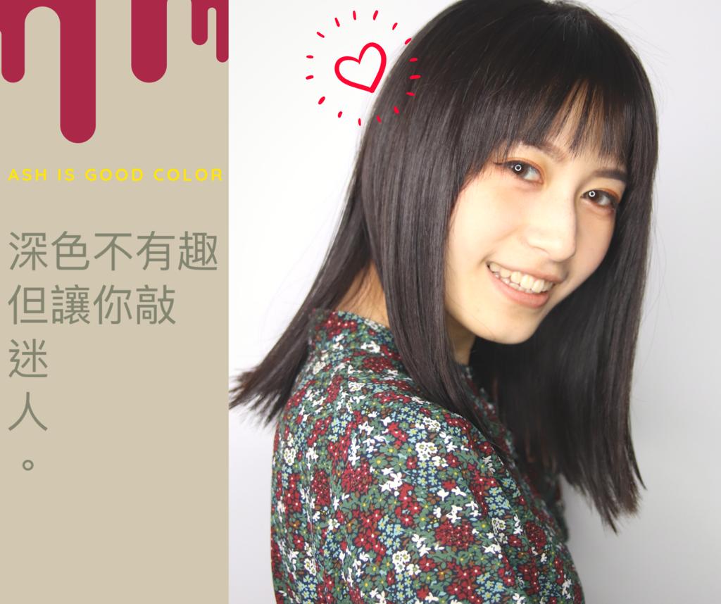 台北設計師推薦:黑茶色染髮推薦 - 你就是自己的時尚icon