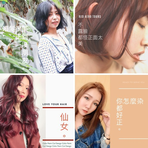 台北士林染髮推薦設計師 - 你就是自己的時尚icon