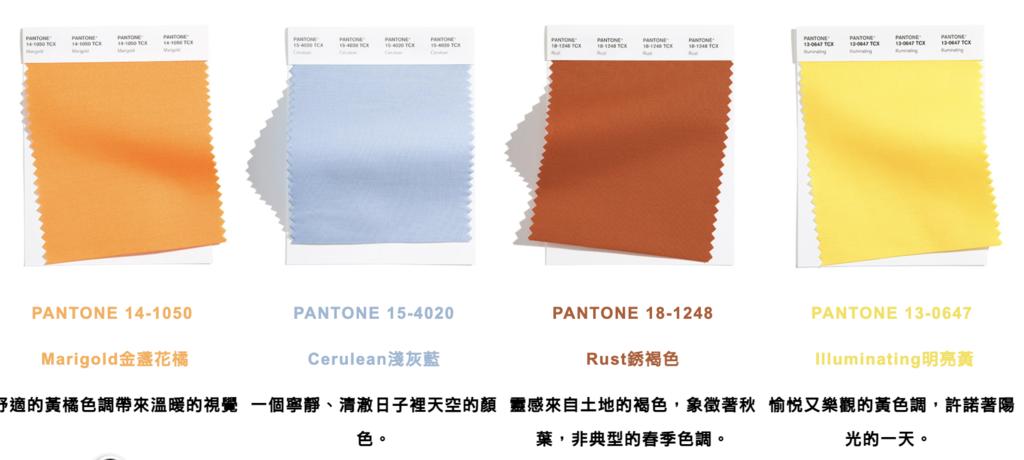 Pantone 2021春夏流行色彩/士林染髮 - 2021春夏流行色彩/士林染髮