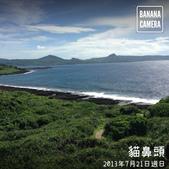 雲端資料櫃 公開相簿:2013-07-24 140655.JPG