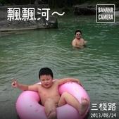 2013/8/24~25金針花之旅:IMG_2852.JPG
