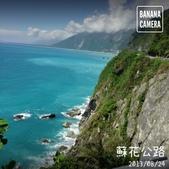 2013/8/24~25金針花之旅:IMG_2841.JPG