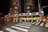 中共官員躲不過法輪功學員制止迫害的呼聲:2009-12-21-tw1221cyl-05.jpg