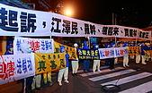中共官員躲不過法輪功學員制止迫害的呼聲:2009-12-21-tw1221cyl-06.jpg